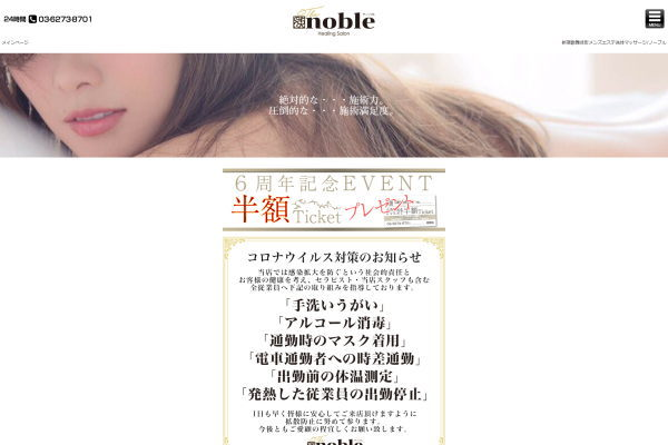 The noble(ザ・ノーブル)歌舞伎町