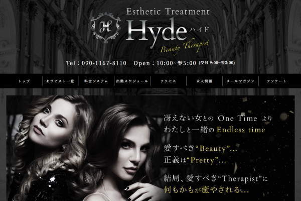 HYDE(ハイド)- Beauty Therapist -(博多)