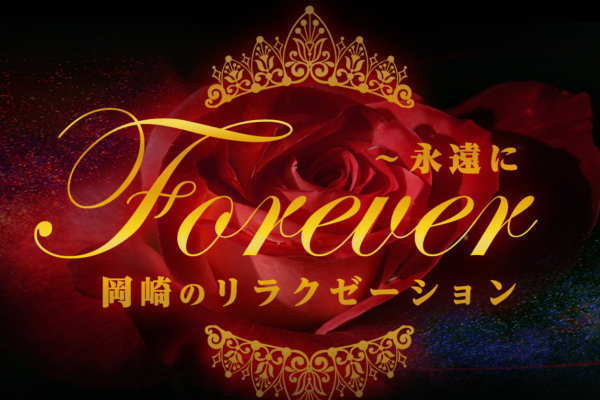 FOREVER~永遠に(岡崎)