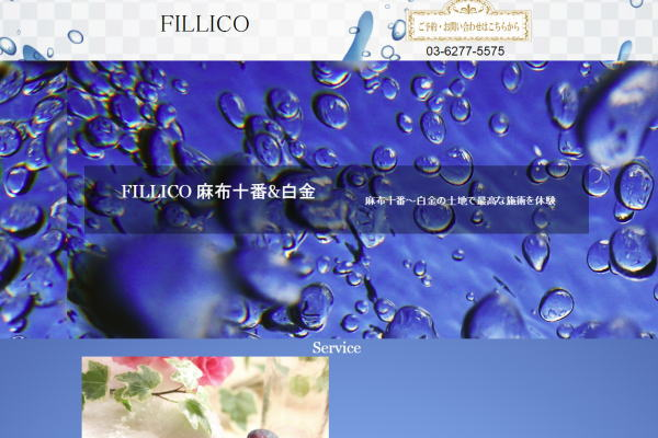 麻布十番&白金 Men's Esthe Fillico