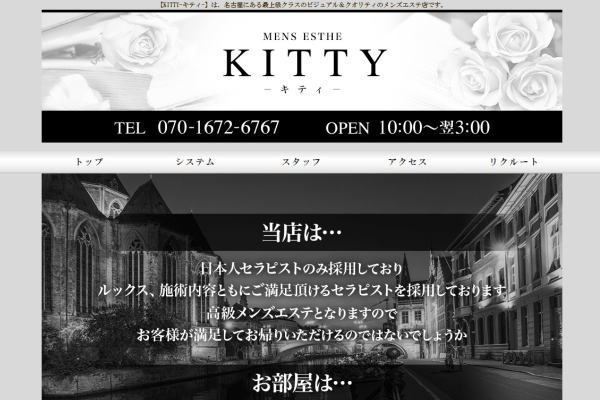 KITTY-キティ- (名古屋)