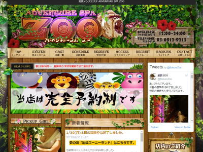 池袋 西口 ADVENTURE SPA ZOO